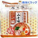 イトメン 無塩製麺 まろうまみそ味ラーメン(5食入)