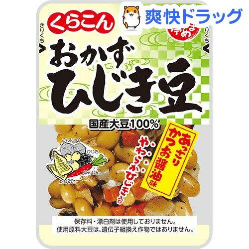 【訳あり】くらこん おまめ亭 おかずひじき豆(100g)