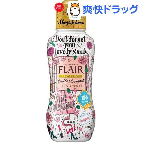フレア フレグランス 柔軟剤 ジェントル&ブーケの香り 本体(570mL)【フレア フレグランス】