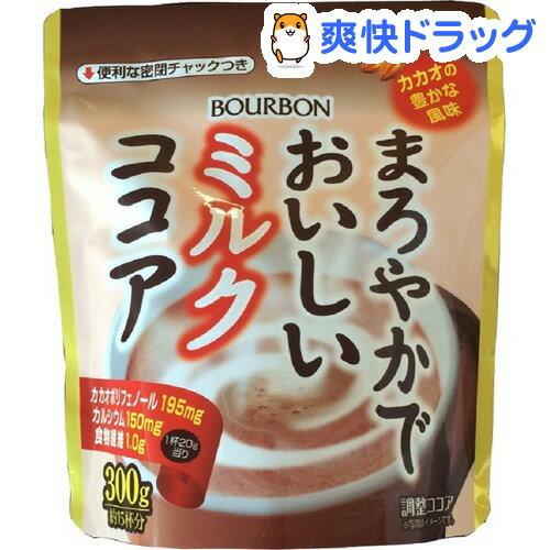 まろやかでおいしいミルクココア(300g)