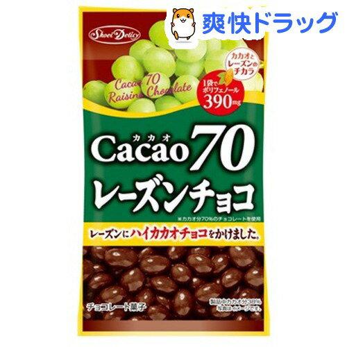 カカオ70 レーズンチョコ(45g)