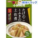 レンジでおいしい!小鉢料理 たけのことふきの土佐煮(120g)