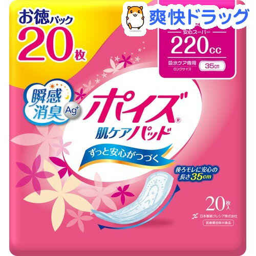 ポイズパッド 安心スーパー(20枚入)【9ra】【ポイズ】