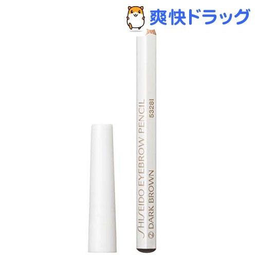 資生堂 眉墨鉛筆 2 ダークブラウン(4g)【資生堂】