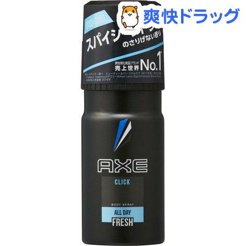 AXE(アックス) フレグランスボディスプレー クリック(60g)【アックス(AXE)】