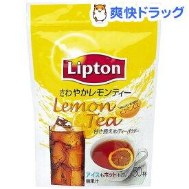 リプトン さわやかレモンティー(500g)【リプトン(Lipton)】