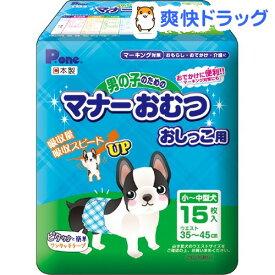 P・ワン 男の子のためのマナーおむつ おしっこ用 小〜中型犬(15枚入)【P・ワン(P・one)】