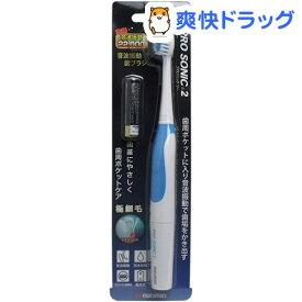 本格音波振動歯ブラシ プロソニック2 ブルー(1本入)【プロソニック】