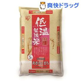 アイリスオーヤマ 低温製法米 秋田県産あきたこまち(5kg)【アイリスオーヤマ】
