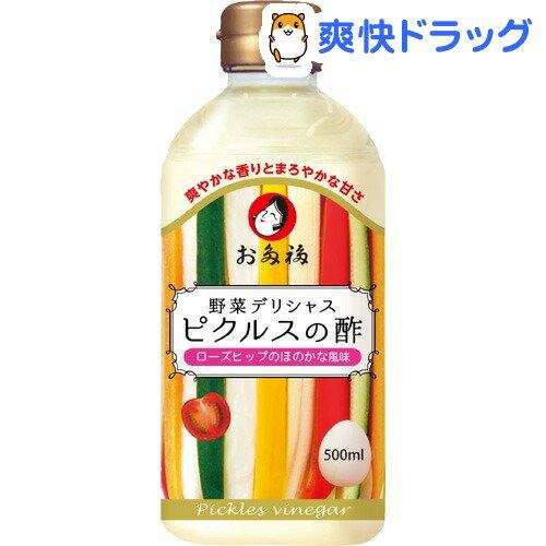 オタフク 野菜デリシャス ピクルスの酢(500mL)