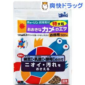 ひかり おおきなカメのエサ 特大粒(500g)【ひかり】