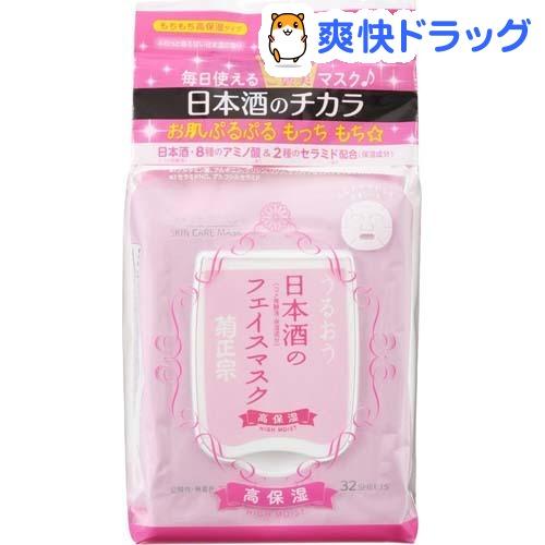 菊正宗 日本酒のフェイスマスク 高保湿(32枚入)