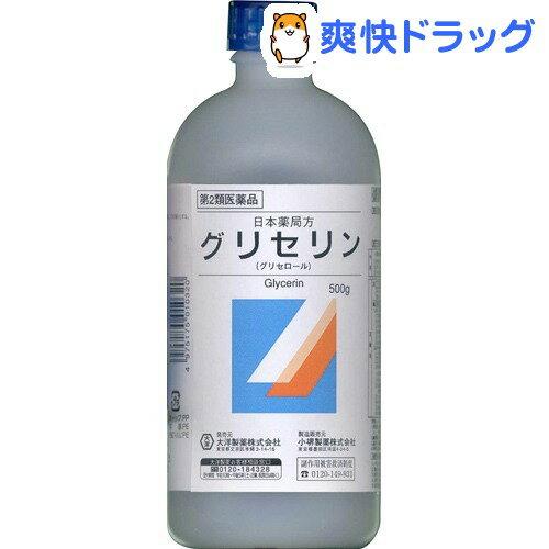 【第2類医薬品】大洋製薬 日本薬局方 グリセリン(500g)【大洋製薬】