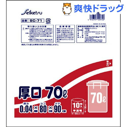 ゴミ袋 業務用 70L 半透明 SC-71(10枚入)