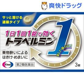 【第2類医薬品】トラベルミン1(3錠)【トラベルミン】