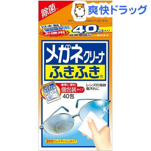 メガネクリーナふきふき(40包)[メガネ 眼鏡]