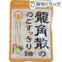 龍角散ののどすっきり飴シークヮーサー味 袋(88g)【龍角散】