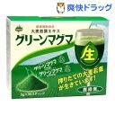グリーンマグマ(30包入)[サプリ サプリメント]【送料無料】