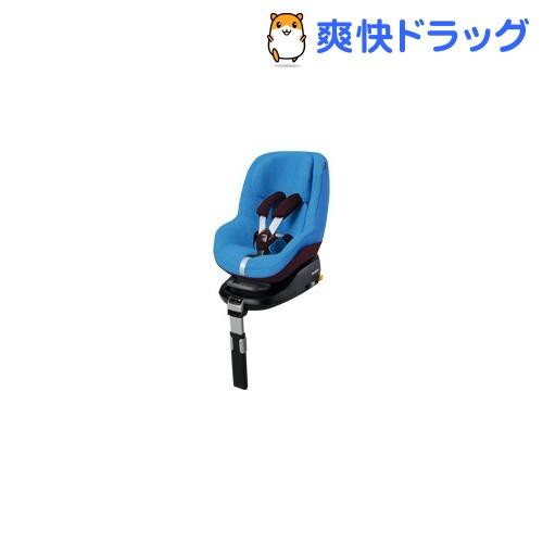 マキシコシ パール 専用 サマーカバー ブルー(1枚入)【マキシコシ(Maxi-cosi)】