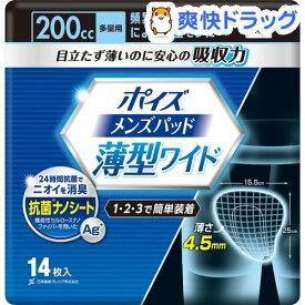 ポイズ メンズパッド 薄型ワイド 多量用 200cc(14枚入)【ポイズ】