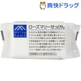 M mark ローズマリーせっけん(100g)【M mark(エムマーク)】