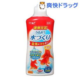 金魚元気 うるおう 水づくり(500ml)【金魚元気】