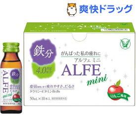 アルフェミニ(50ml*10本入)【アルフェ】