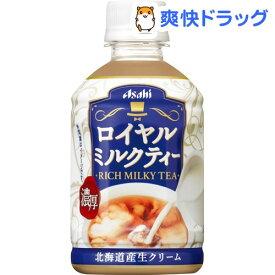 アサヒ ロイヤルミルクティー(280ml*24本入)