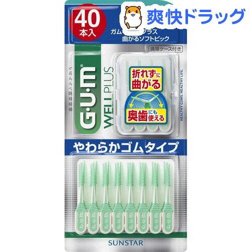 ガム(G・U・M)ウェルプラス曲がるソフトピックSSS〜Sサイズ細いタイプ