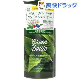 グリーンボトル ボタニカルリッチフェイスクレンザー(190ml)【グリーンボトル】