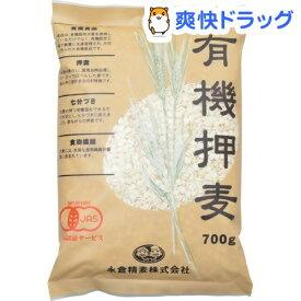 有機 押麦 七分づき (大麦)(700g)【永倉精麦】