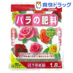 バラの肥料(1.8kg)
