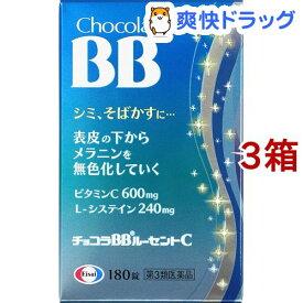 【第3類医薬品】チョコラBBルーセントC(180錠*3コセット)【チョコラBB】