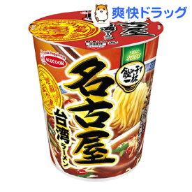 タテ型 飲み干す一杯 名古屋 台湾ラーメン(12個入)【飲み干す一杯】