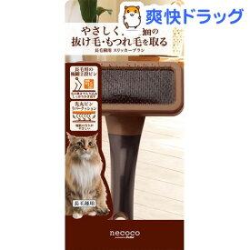 ネココ 長毛種用 スリッカーブラシ(1コ入)【necoco(ネココ)】