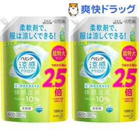 ハミング 柔軟剤 涼感テクノロジー スプラッシュグリーン 詰め替え 特大(1000ml*2袋セット)【ハミング】