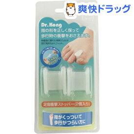 Dr.コング 足指衝撃ストッパー(2コ入)【Dr.コング】