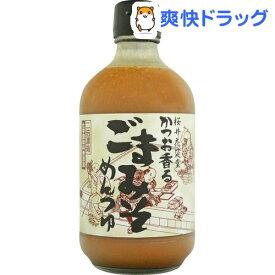 桜井花筵堂 かつお香るごまみそめんつゆ 2倍希釈(455g)