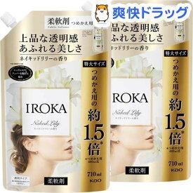 フレア フレグランス IROKA 柔軟剤 ネイキッドリリーの香り 詰め替え 大サイズ(710ml*2袋セット)【フレア フレグランス】