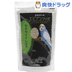 最高級鳥の餌 エビアンフーズ セキセイインコ用(830cc)