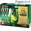 青汁スーパー100(2.5g*48包入)【オリヒロ(サプリメント)】