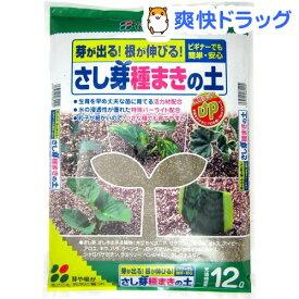 花ごころ さし芽種まきの土(12L)