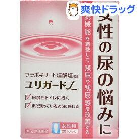【第(2)類医薬品】ユリガードL(20カプセル)