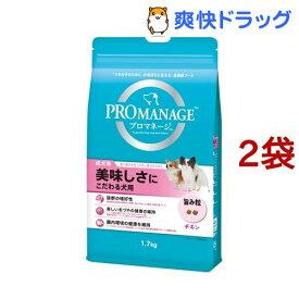 プロマネージ 美味しさにこだわる犬用 成犬用(1.7kg*2袋セット)【m3ad】【プロマネージ】