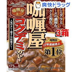 カリー屋 コクデミカレー(200g*3箱セット)【カリー屋シリーズ】
