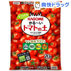 プロトリーフ KAGOME かる〜いトマトの土(20L)【プロトリーフ】