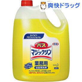 花王プロシリーズ バスマジックリン 業務用(4.5L)【花王プロシリーズ】