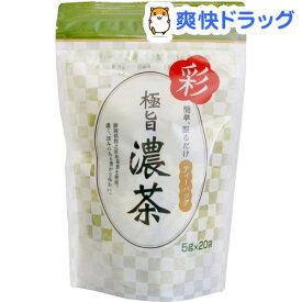 赤堀商店 極旨濃茶 彩 ティーバッグ(5g*20袋入)【赤堀商店】