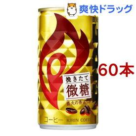 キリン ファイア 挽きたて微糖(185g*60本セット)【ファイア】[缶コーヒー]