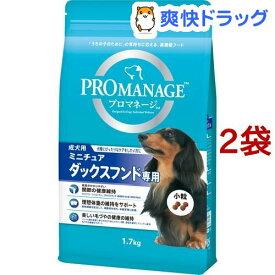 プロマネージ ミニチュアダックスフンド専用 成犬用(1.7kg*2袋セット)【m3ad】【プロマネージ】